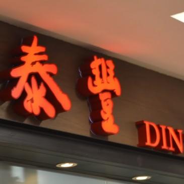 Din Tai Fung, enfin testé… totalement approuvé!